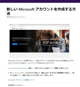 マイクロソフトアカウント登録