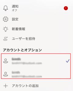 組織切り替え(iOS)