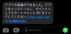 アプリ入手先リンク