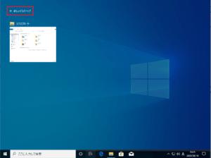 新規デスクトップ