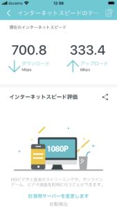インターネットスピード計測