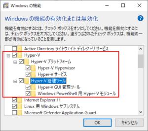Windows機能の追加
