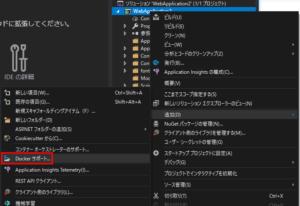 Dockerサポート追加