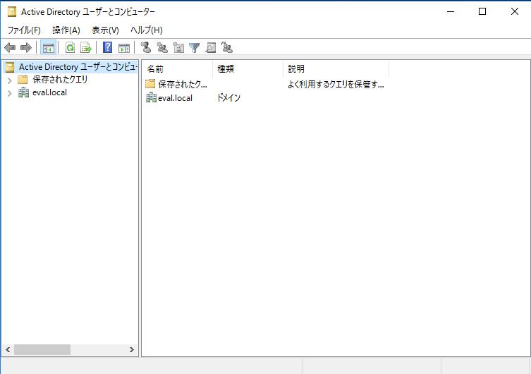 Active Directory構築