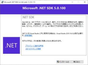 SDKインストール前画面