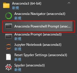 Anacondaプロンプト起動