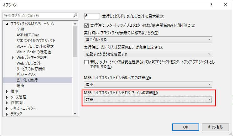 ログファイル詳細設定