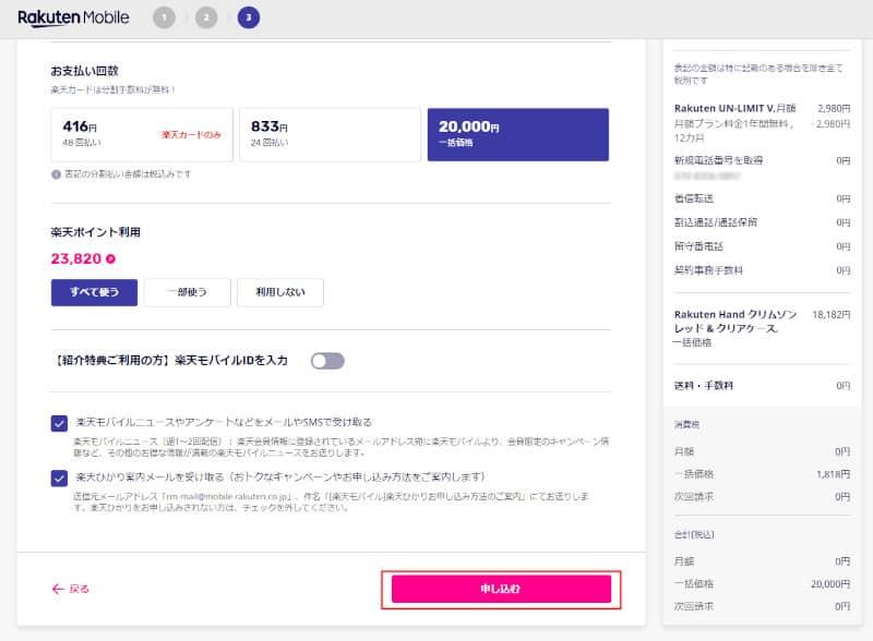 購入方法指定