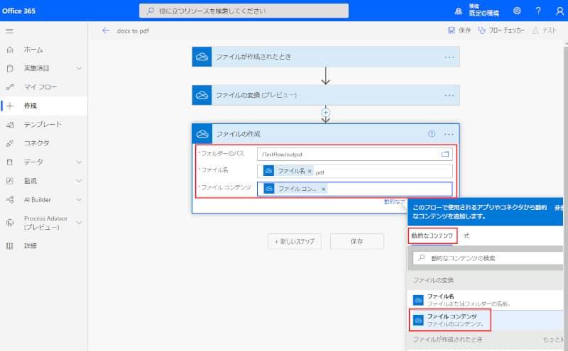 ファイルの作成イベント設定