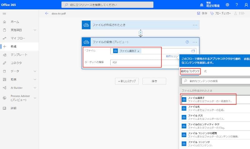 ファイル変換イベント設定