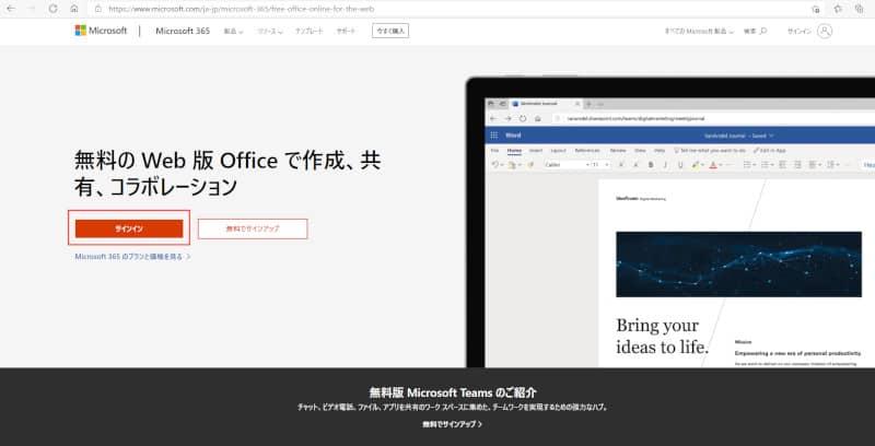 Office Onlineサインイン