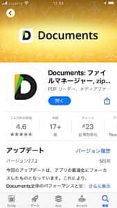 Documentsインストール