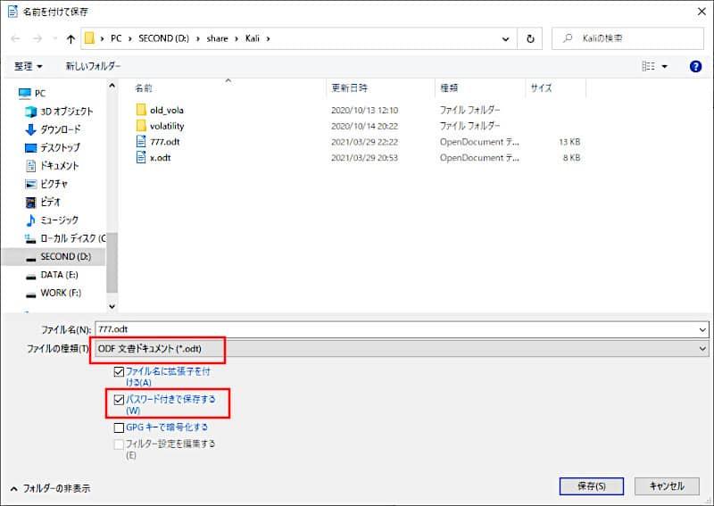 LibreOfficeファイルの作成