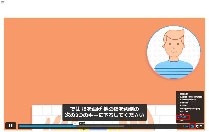 日本語字幕設定